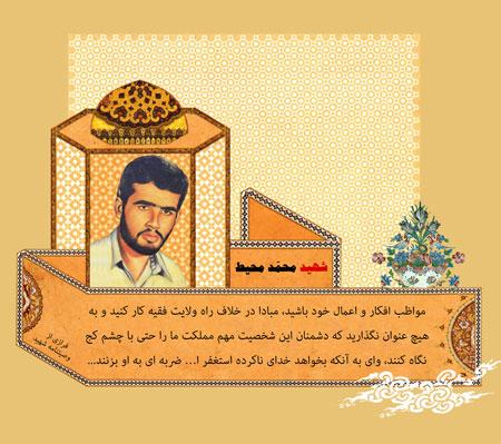 فرازی از وصیت نامه شهید محمد محیط