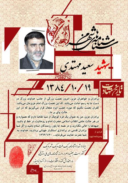 شناسنامه های شهر من / شهید سعید مهتدی