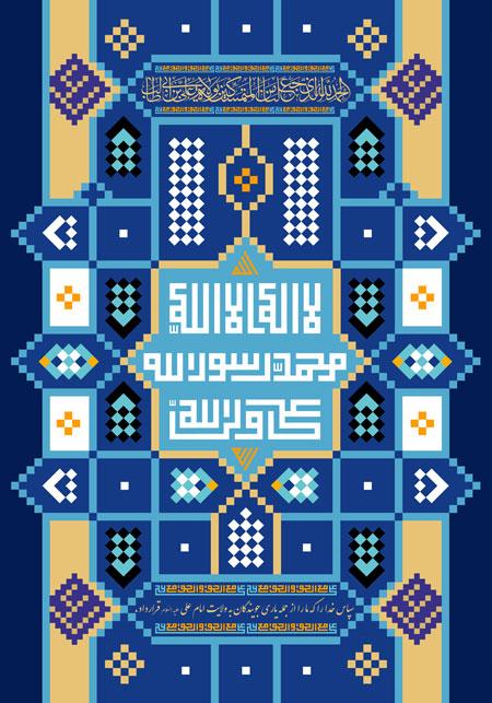 لااله الا الله / محمد رسول الله / علی ولی الله