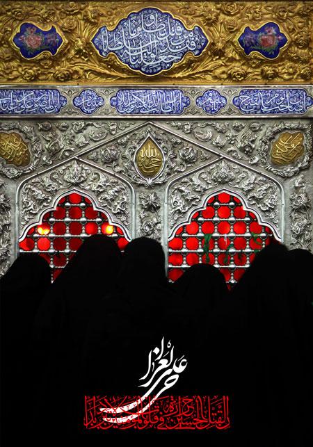 حی علی العزا - ashura
