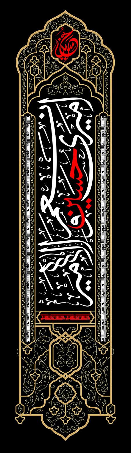 امیری حسین و نعم الامیر - ashura