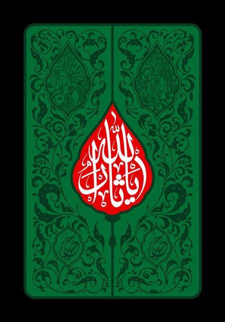 یا ثار الله / محرم - ashura