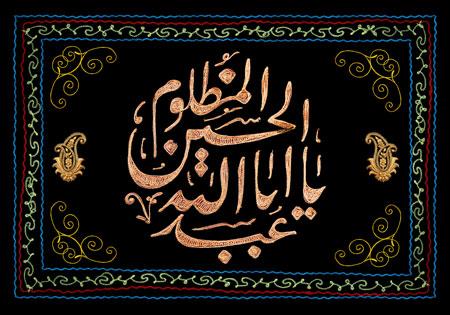 یا اباعبد الله الحسین المظلوم - ashura