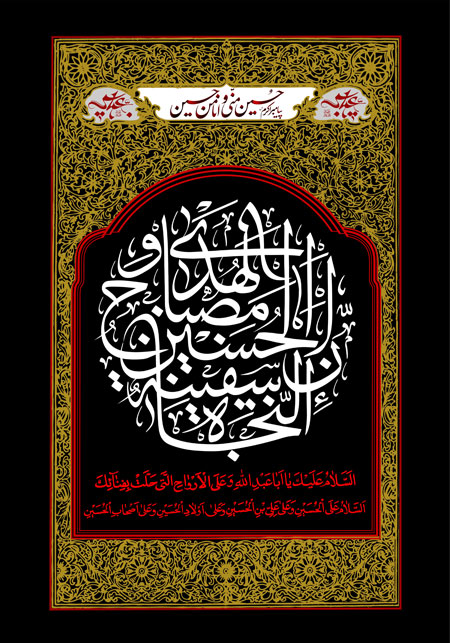 ان الحسین مصباح الهدی و سفینه النجاه – ashura
