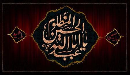 یااباعبدالله الحسین المظلوم - ashura