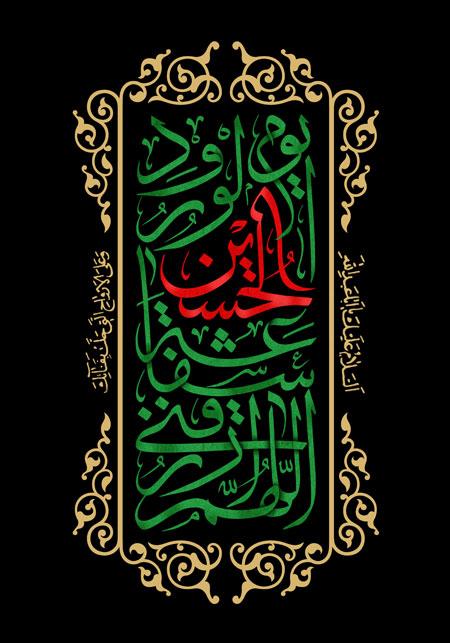 اللهم ارزقنی شفاعه الحسین یوم الورود - ashura