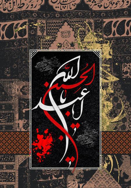 یا اباعبدالله الحسین - ashura