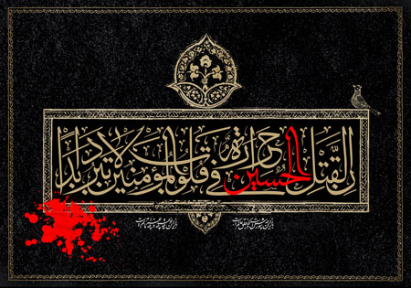 ان لقتل الحسین حراره فی قلوب المومنین لاتبرد ابدا - ashura
