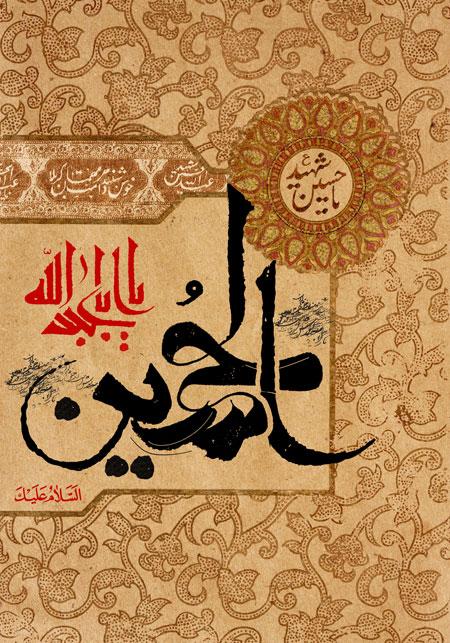 یا ابا عبد الله الحسین - ashura
