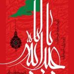 فایل لایه باز یا ابا عبد الله برای محرم