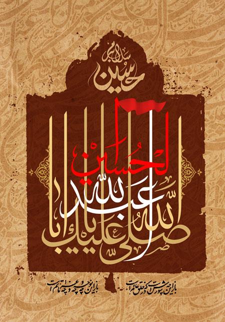 صلی الله علیک یا اباعبدالله الحسین - ashura