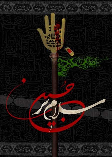 hamid-salam-bar-hoseyn-ashura