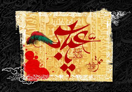 السلام علیک یا عباس – ashura