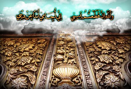 والله ان قطعتموا یمینی انی احامی ابدا عن دینی - ashura