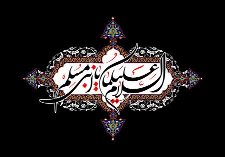 السلام علیکما یا ابنی مسلم / دو طفلان مسلم - ashura