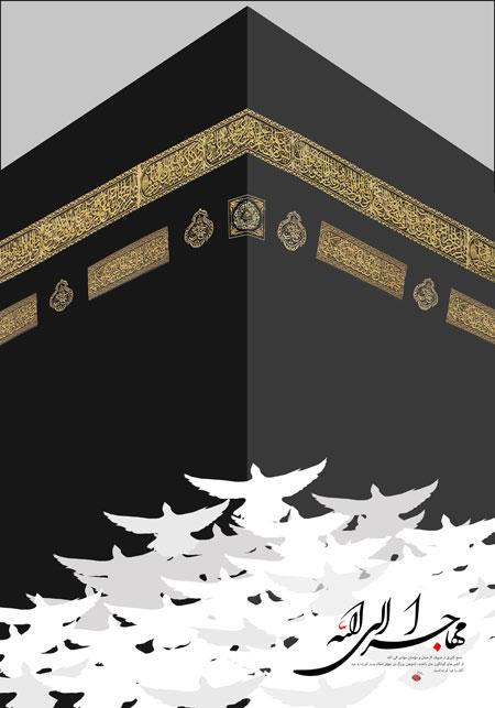 مهاجرا الی الله / حادثه منا