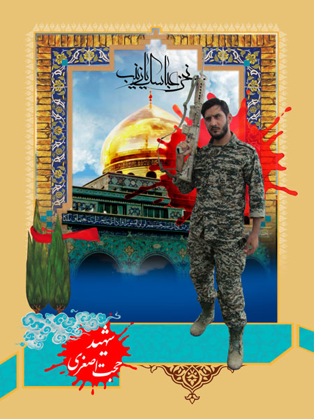 شهید حجت اصغری