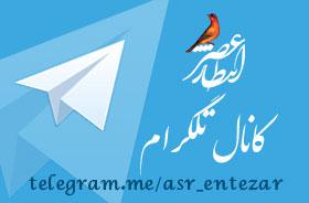 کانال تارنمای عصر  انتظار در تلگرام