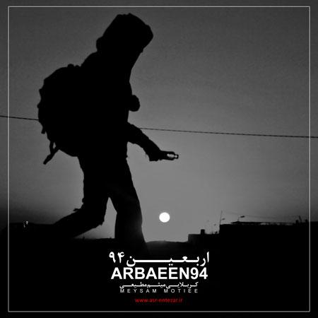 Cover-Arbaeen94