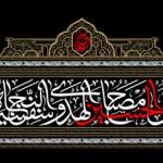 فایل لایه باز تصویر ان الحسین مصباح الهدی و سفینه النجاه – Ashura