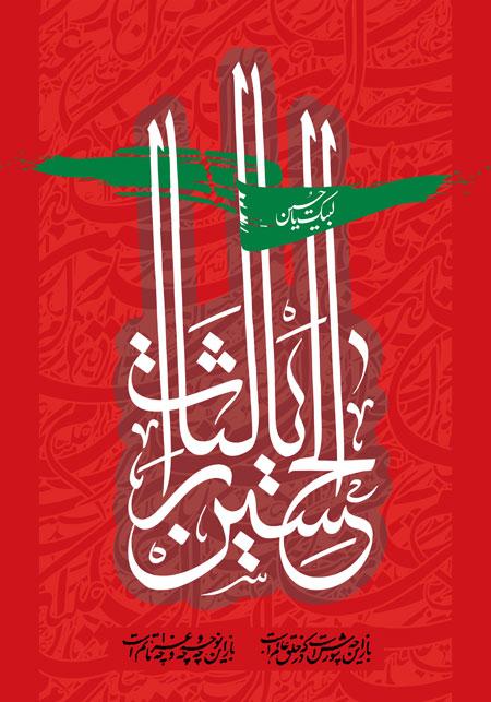 یا لثارات الحسین  - مشایه الأربعین - Arbaeen - راهپیمایی اربعین