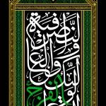 فایل لایه باز کتیبه اللهم عجل لولیک الفرج و العافیه و النصر