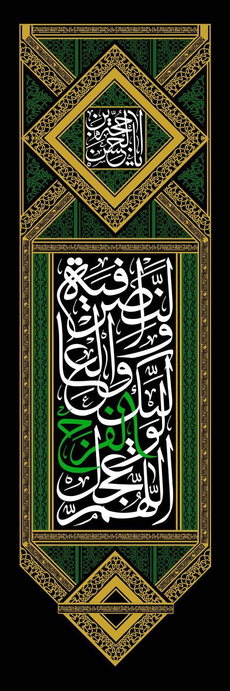 اللهم عجل لولیک الفرج و العافیه و النصر