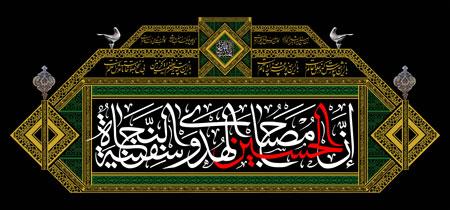 ان الحسین مصباح الهدی و سفینه النجاه - ashura