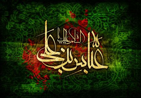 السلام علیک یا عباس بن علی - ashura