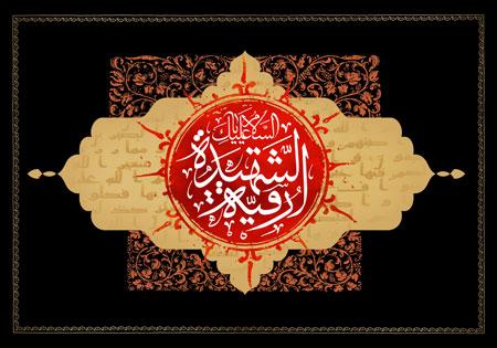 شهادت حضرت رقیه (س)