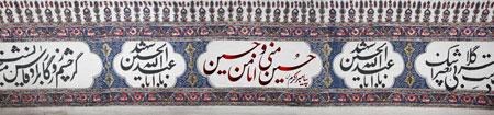 کتیبه محرم / حسین منی و انا من حسین - ashura