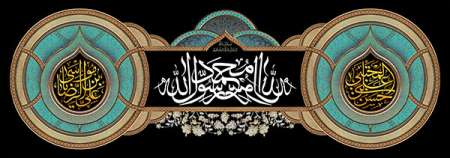 رحلت پیامبر اکرم (ص) و شهادت امام حسن و امام رضا علیهم السلام