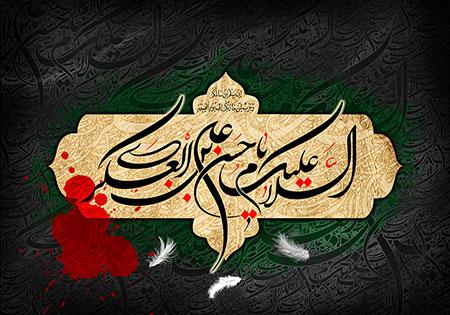 السلام علیک یا حسن بن علی العسکری / شهادت امام حسن عسکری (ع)