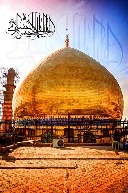 السلام علیک یا حسن بن علی العسکری / سامرا