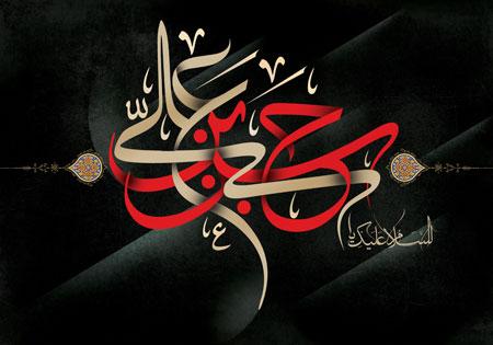السلام علیک یا حسن بن علی