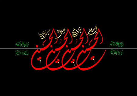 السلام علی الحسین و علی علی بن الحسین و علی اولاد الحسین و علی اصحاب الحسین - Arbaeen