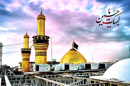 لبیک یا حسین - Arbaeen