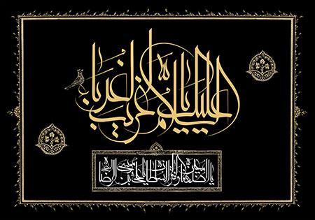 السلام علیک یا غریب الغرباء / شهادت امام رضا (ع)