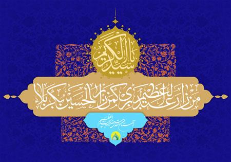 میلاد حضرت عبد العظیم (ع)