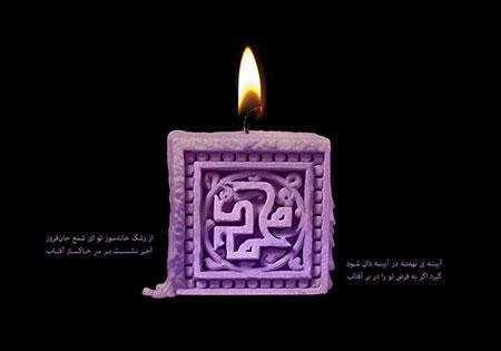 وفات حضرت محمد (ص)
