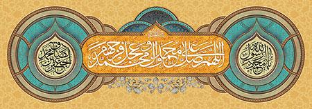 ولادت حضرت محمد (ص) و امام صادق (ع)
