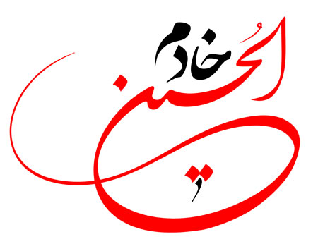 خادم الحسین / اربعین حسینی - Arbaeen