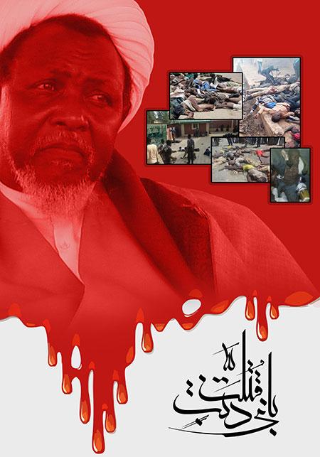 کشتار شیعیان نیجریه را محکوم می کنیم - Nigeria - Zakzaky