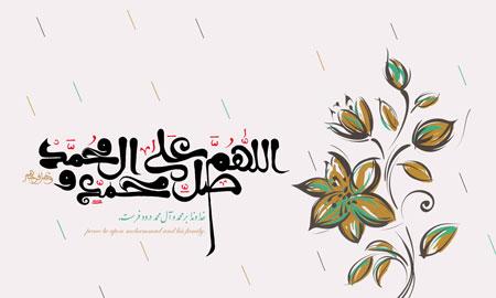 اللهم صل علی محمد و آل محمد وعجل فرجهم