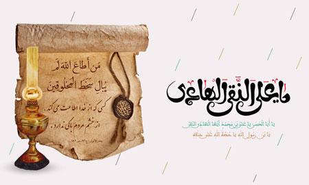یا علی النقی الهادی