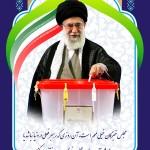 انتخابات خبرگان