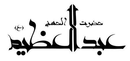 حضرت عبدالعظیم الحسنی (ع)