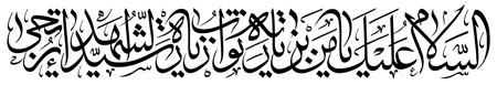 السلام علیک یا من بزیارته ثواب زیاره سیدالشهداء یرتجی