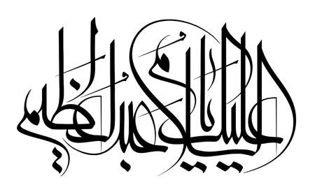 السلام علیک یا عبدالعظیم