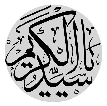 یا سید الکریم